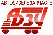 Автодизелзапчасть - дилер ЯЗТО-Авто