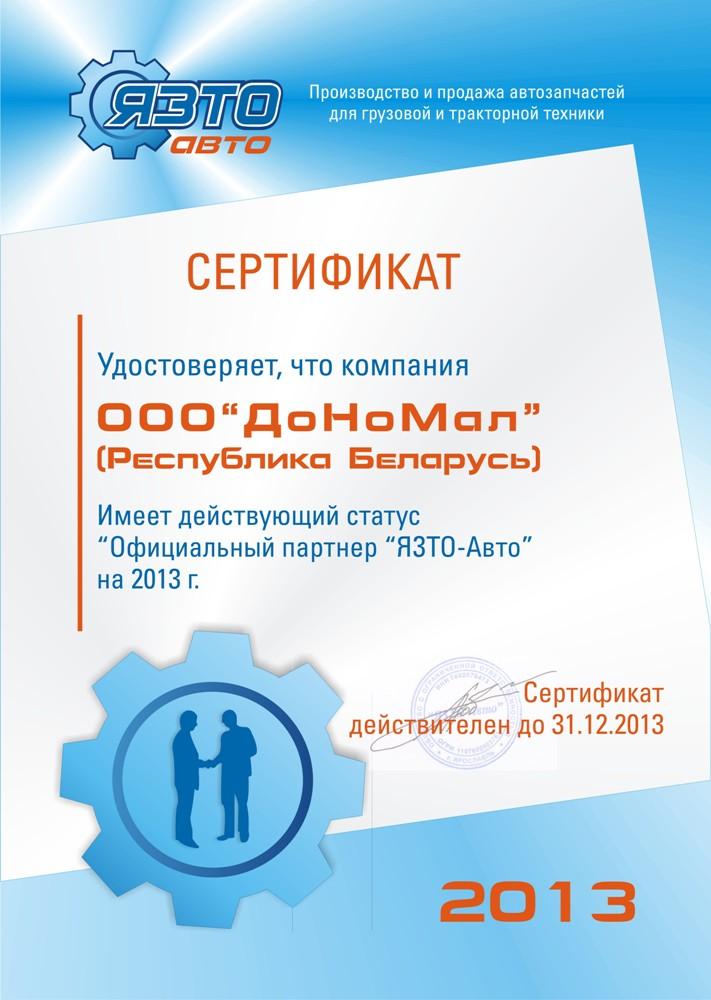 ООО ДоНоМал - партнер ЯЗТО-Авто