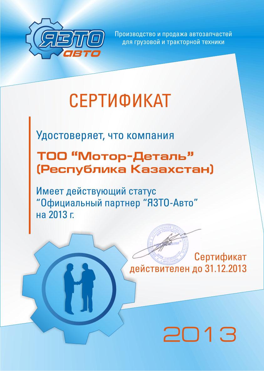 Мотор-Деталь Казахстан - Партнер ЯЗТО-Авто