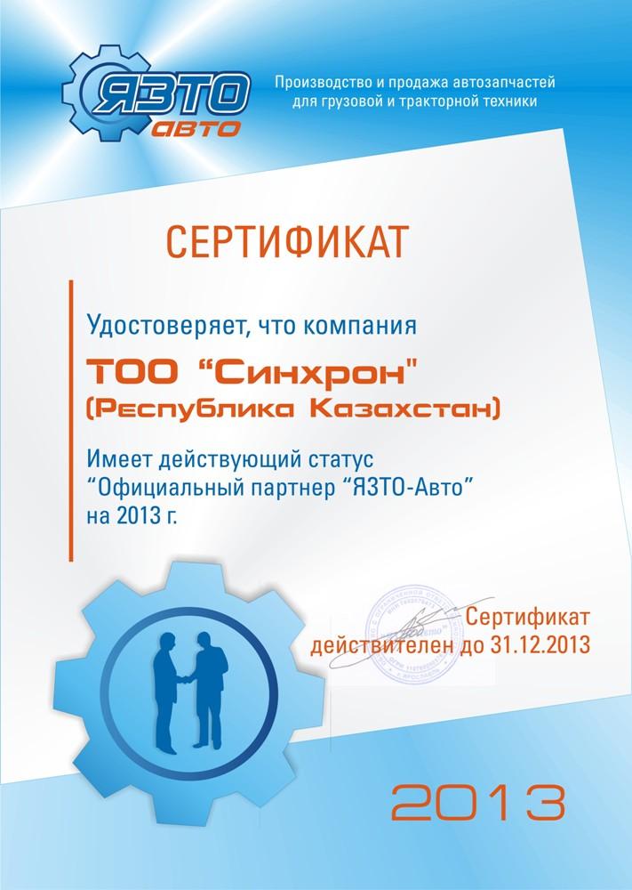 Синхрон ТОО - партнер ЯЗТО-Авто