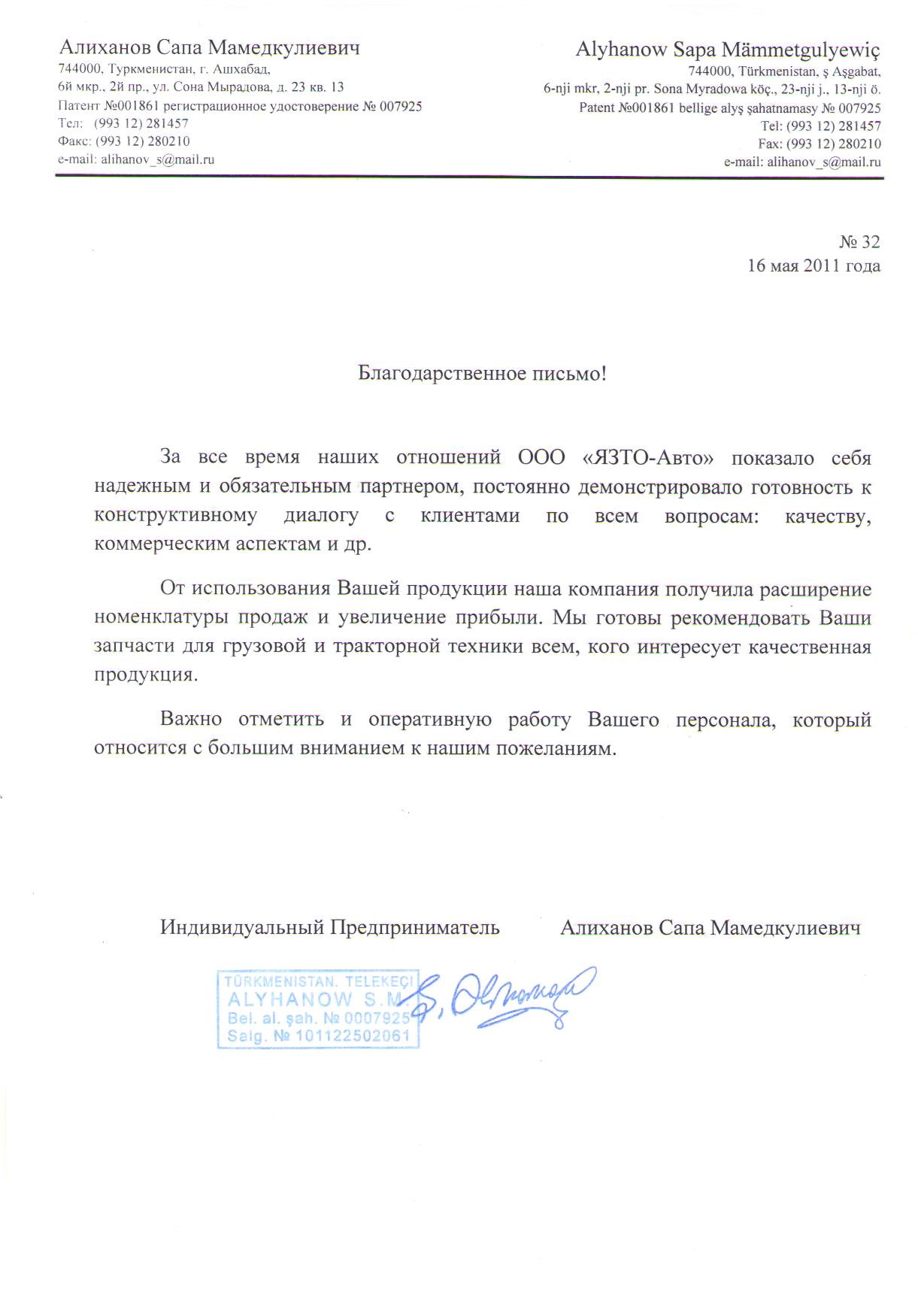Отзыв Алиханов