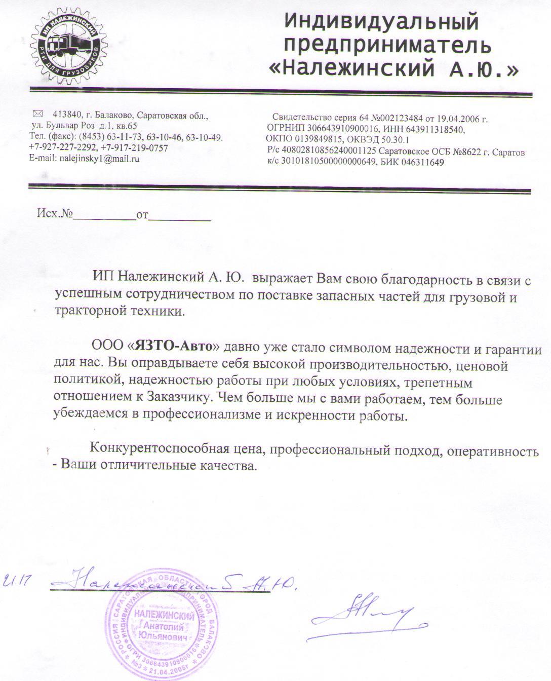 Отзыв Належинский